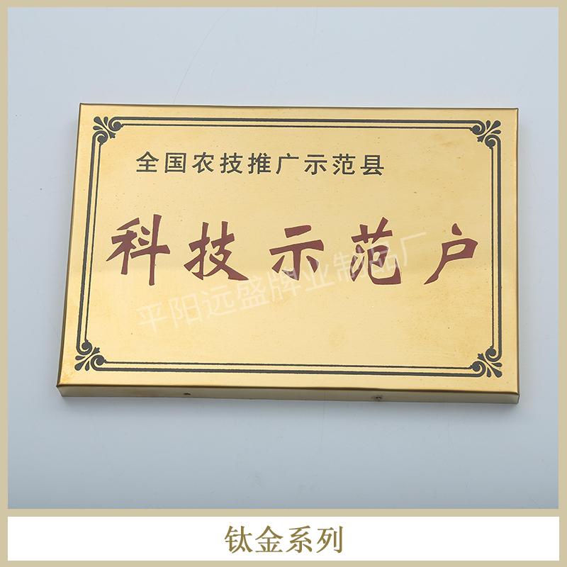 厂家直销 钛金系列不锈钢钛金授权牌荣誉证书定做牌匾标牌