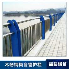 不锈钢复合管护栏 高强度安全护栏 不锈钢管护栏批发 欢迎致电咨询批发