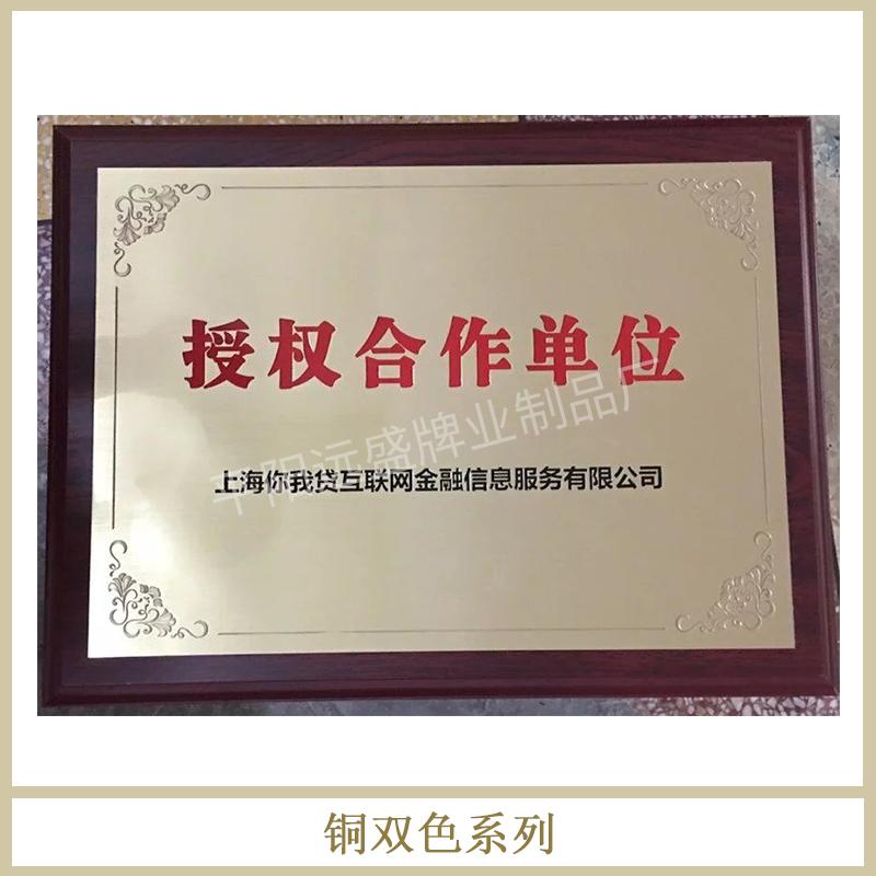 厂家供应腐蚀铜牌 拉丝木板牌  铜双色奖牌系列 欢迎来图定制