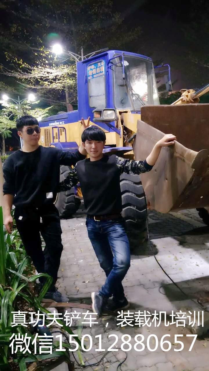 惠州装载机培训 惠州装载机培训惠州铲车培训