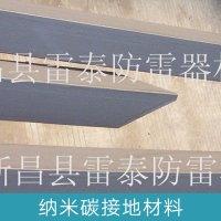 厂家直销 浙江纳米碳接地材料 纳米碳复合防腐接地扁钢 纳米碳复合防腐导电接地材