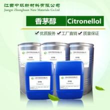 香茅醇生产厂家 香茅醇生产厂家106-22-9