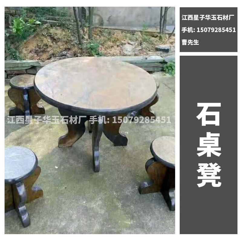 石桌凳 公园大理石石凳子 天然石材石桌凳 花岗岩石桌石凳雕刻 欢迎来电定制