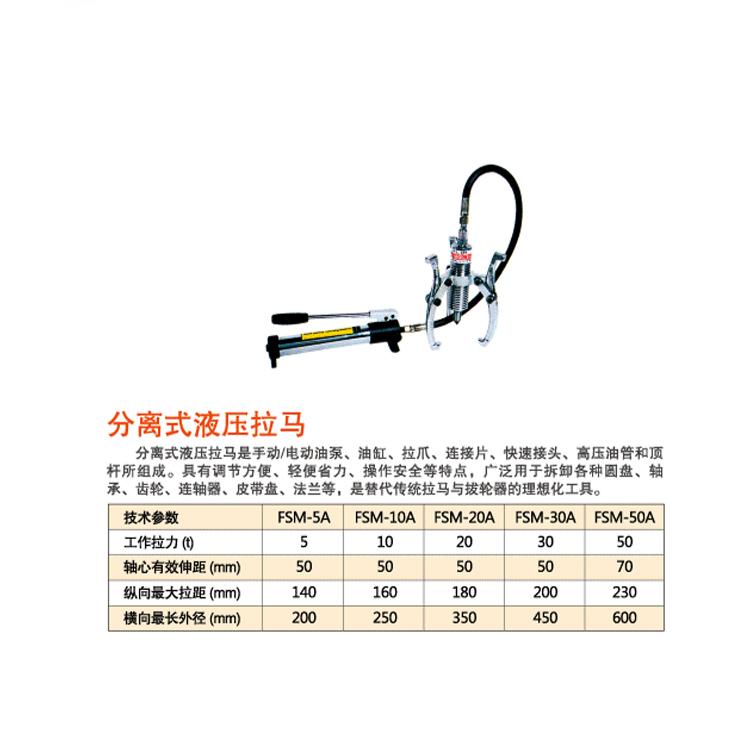 FSM-20A分离式液压拉马 分离式液压拉马  20吨拉马
