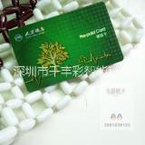 深圳会员卡厂家   会员卡制作高端纹理卡