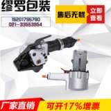 工字钢气动钢带打包机 磨具钢钢皮带打包机 19mm钢带打包机 气动打包机