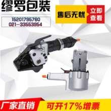 KzlS-32/25/19分离式气动钢带打包机 气动钢带打包机 铁皮捆扎机批发