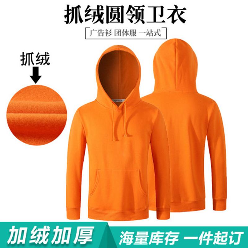 加绒加厚卫衣图片/加绒加厚卫衣样板图 (1)