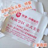 江苏汽车广告套帽座套定制、全国汽车定制座套头套生产厂家