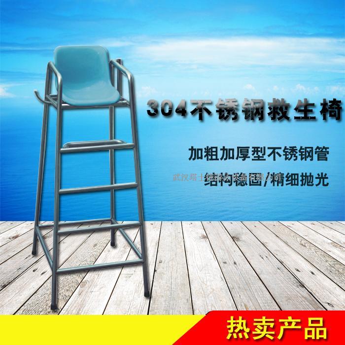 供应游泳池救生椅