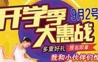 流行的儿童芭蕾培训选出少儿主持人&影视表演,赢得消费者的信任供应 口碑好的儿童芭蕾培训