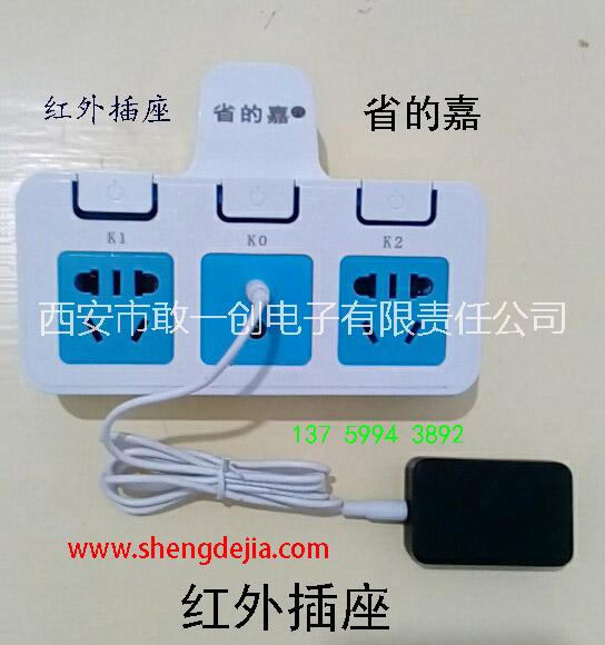 C7DT31AQ省的嘉红外插座 智能节电远程遥控插座wifi定时器插座青海广电