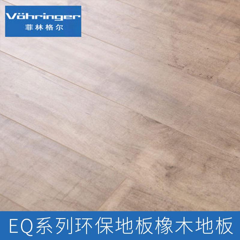 厂家直销 Vohringer/菲林EQ系列环保地板橡木地板 白橡木实木复合地板