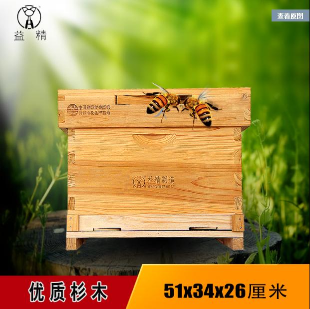 益精单层箱体中蜂七框 巢箱 底箱51×34 蜂具 养蜂工具 十框蜂箱 中蜂七框巢箱