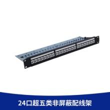 厂家直销 24口超五类非屏蔽配线架 双通网络配线架 非屏蔽配线架