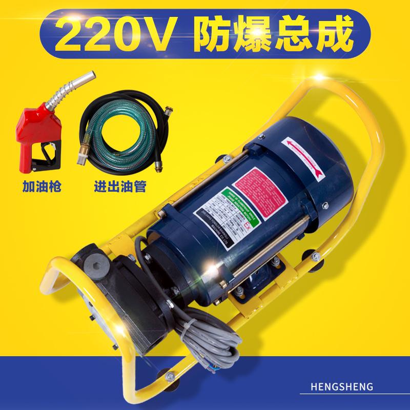余龙220v汽油防爆泵自吸加油泵油泵抽油泵柴油加油机厂家直销包邮