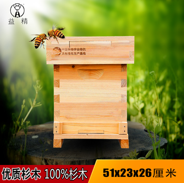 益精牌蜂箱 蜂具 授粉箱 养蜂工具 两层箱体 继箱 两层授粉箱