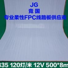 柔性线路板 2835软灯条线路板