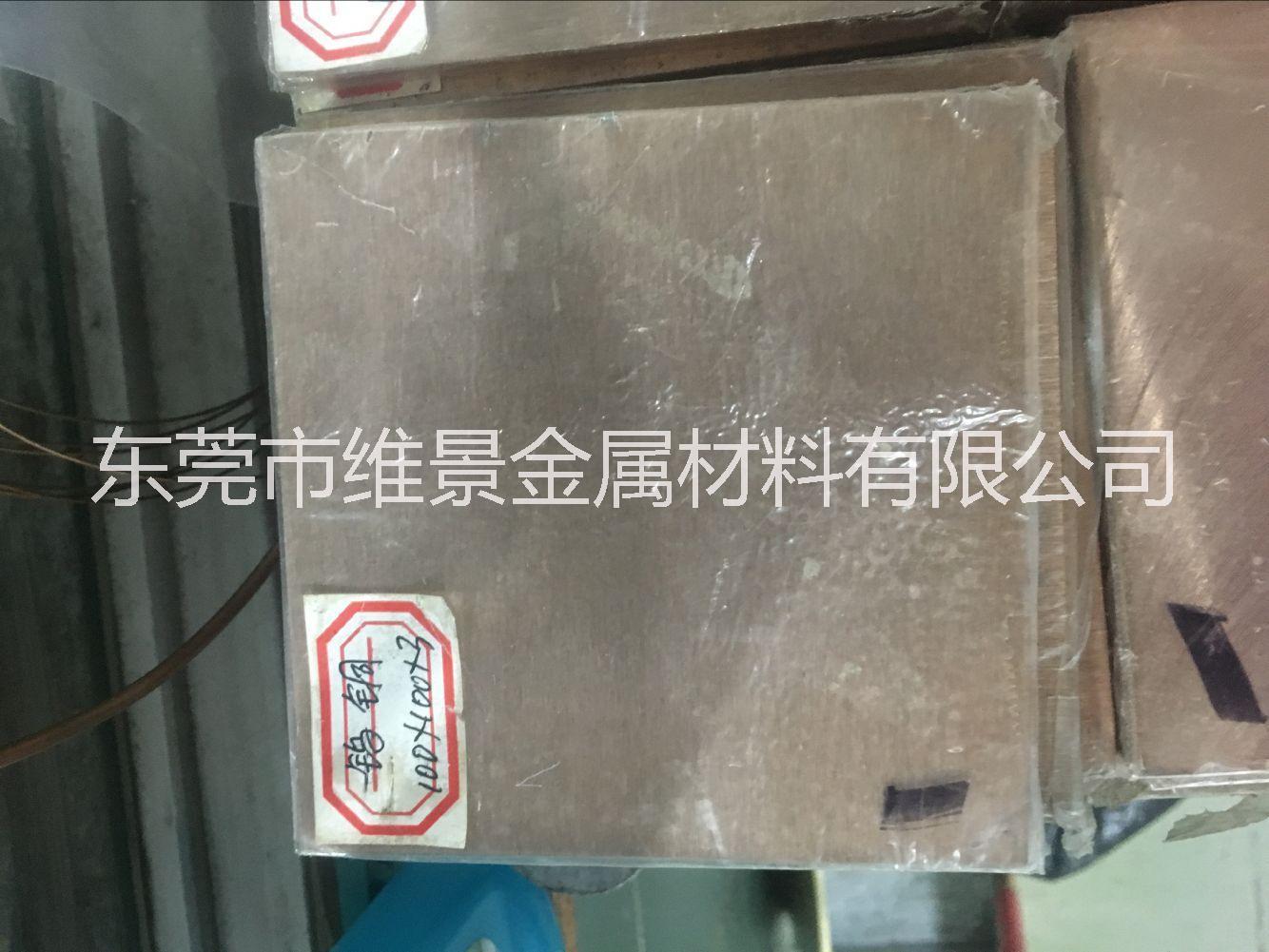供应钨铜板 进口钨铜板 电极钨铜 w70钨铜棒