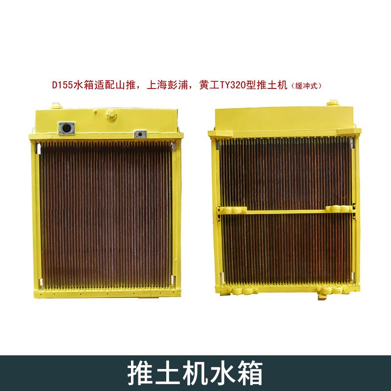 厂家直销  16Y-03A-03000 推土机水箱 河南新乡推土机水箱