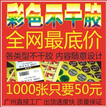 双胶纸标签 双胶纸标签生产 双胶纸标签厂家 双胶纸标签供应商