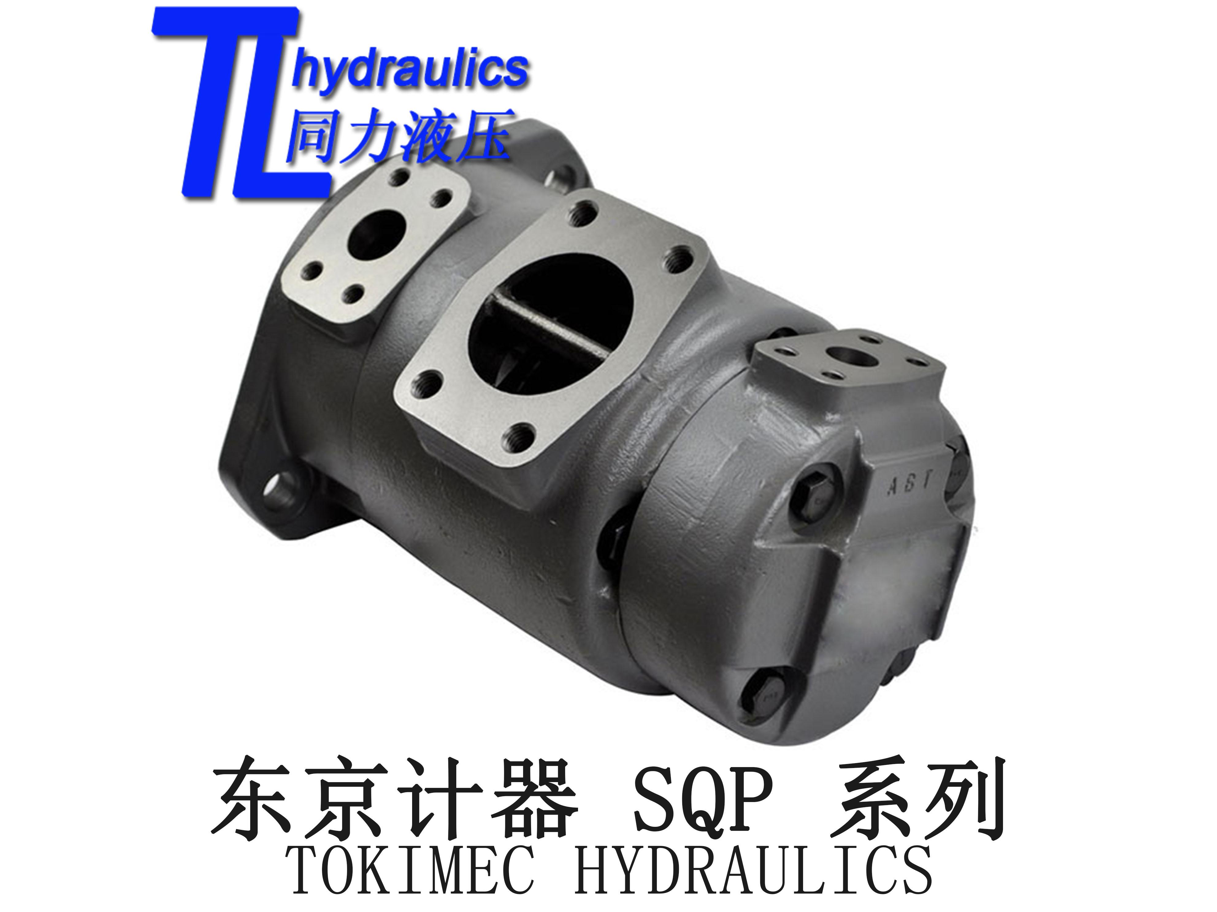 供应低噪音油压泵子母叶片泵双联叶片泵TOKIMEC  SQP31-35-5-86CD-18