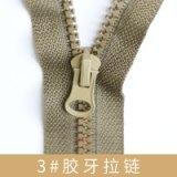 广州3#胶牙拉链 3#胶牙拉链厂家 深圳3#胶牙拉链厂家