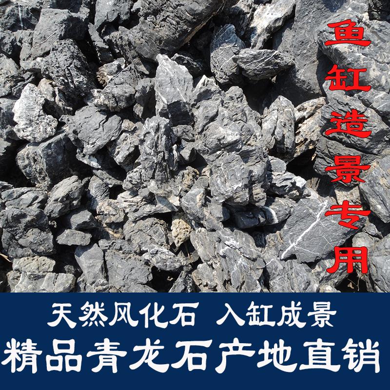 良好园林供应青龙石,水族造景青龙石,青龙石批发,黑白石青龙石假山 黑白青龙石