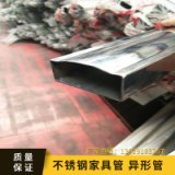 不锈钢家具管 异形管 304不锈钢拱形管 不锈钢六角管 不锈钢椭圆管 厂家直销