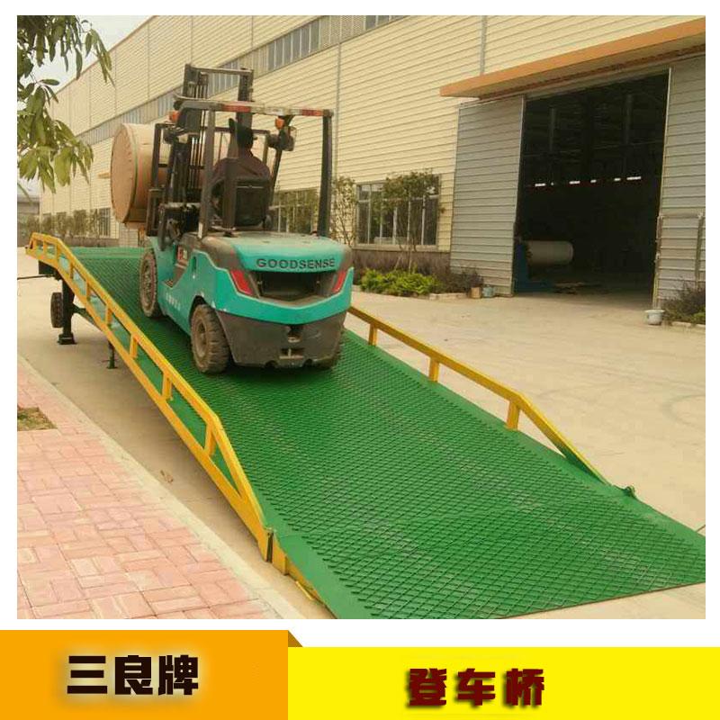 供应广东湛江液压登车桥哪里买好  找佛山三良机械厂家订做