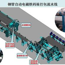 钢管自动电磁铁码垛线认准宇邦机械-品质卓越批发