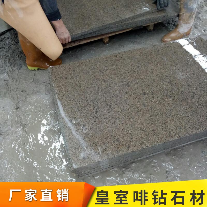 皇室啡钻石材 抗风化耐磨耐腐蚀 优质花岗岩墙面地面装饰材料批发