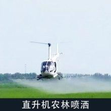 供应直升机农林喷洒 飞防作业招标农林喷洒空中作业 直升机租赁