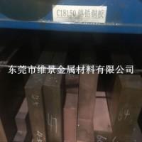 C18150鉻鋯銅