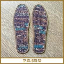 江西亚麻棉鞋垫厂家定制 除臭防脚病鞋垫 四季通用手工鞋垫批发