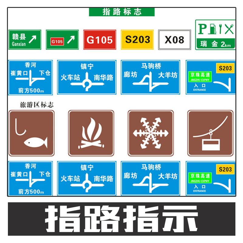 指路指示 交通引导路牌指示牌 道路安全警示牌多用途路标 量大价优