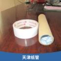 天津纸管价格图片