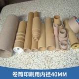 卷筒印刷用内径40MM 卷材纸管纸筒 卷布纸芯纸筒 卷布纸管 厂家直销