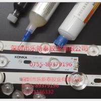 低温固化环氧胶 背光源LED透镜胶 热固化环氧胶 LED灯条透镜胶水