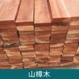 山樟木 建筑木材重型工程材料 多用途天然木材 山樟木批发量大价优
