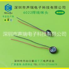 厂家直销6022L焊线咪头 焊线麦克风、焊线送话器 焊线咪头 插针麦克风 贴片咪头图片