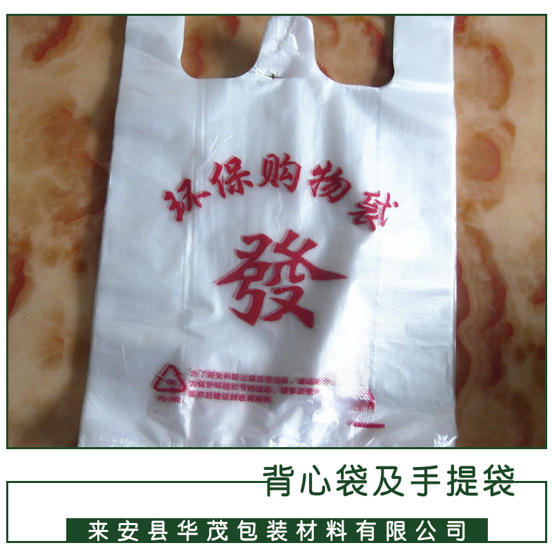 厂家直销 背心袋及手提袋 塑料袋订做超市背心袋广告马夹袋手提方便袋 品质保障