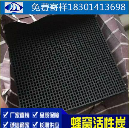 供应重庆蜂窝活性炭 重庆蜂窝活性炭产厂家 重庆蜂窝活性炭厂家直销