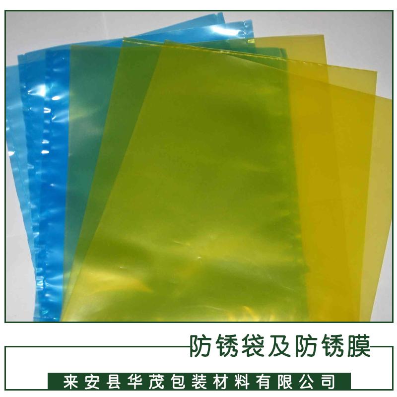 防锈袋及防锈膜销售