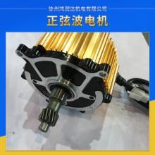 徐州电动车配件正弦波电机 电动三轮车用正弦波电动机 调速电机批发