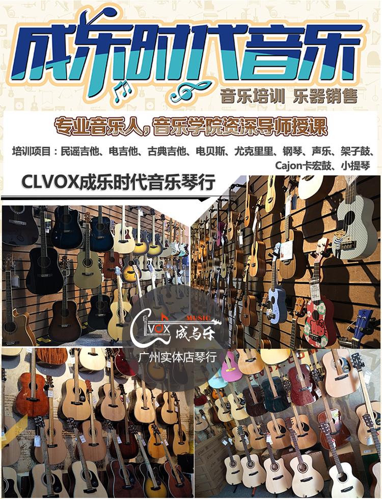 广州芬达、依班娜、塔吉玛吉他乐器专卖店,成乐时代音乐琴行