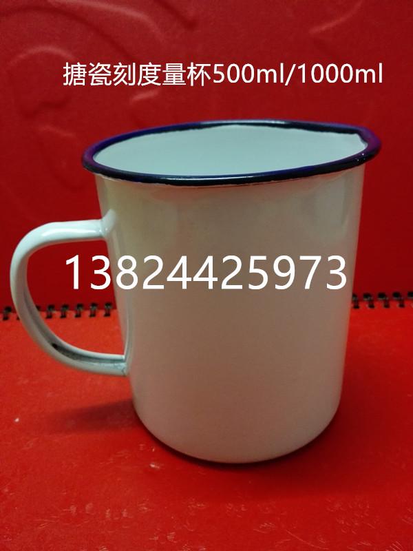 供应用于医用的搪瓷量杯500ml/1000ml 医用量杯 搪瓷量杯 搪瓷缸 搪瓷量杯 搪瓷缸 上海产