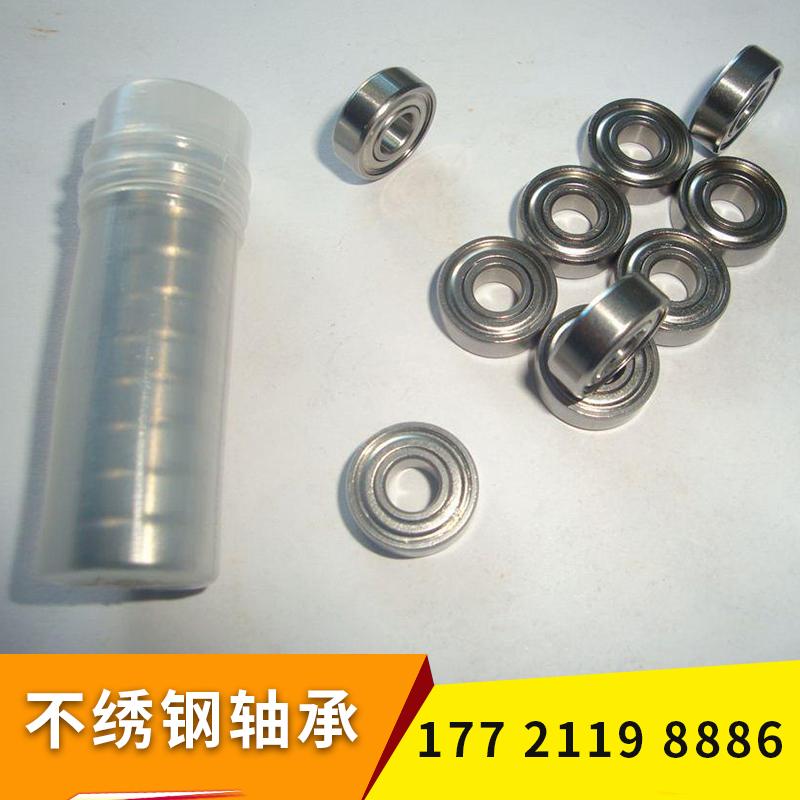 不绣钢轴承 噪音小耐腐蚀稳定轴承 用途广泛多种不锈钢材质轴承