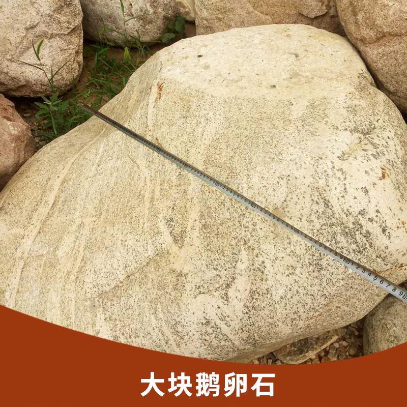 大块鹅卵石图片
