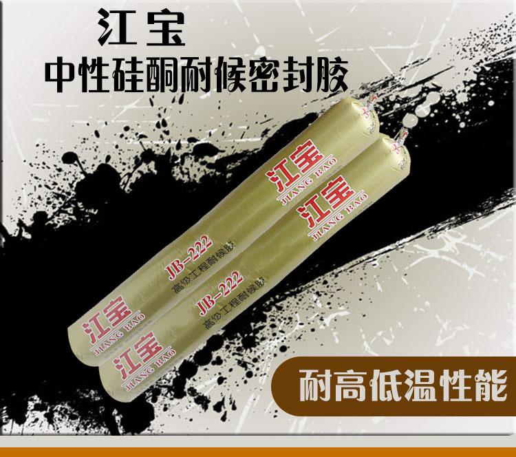 厂家直销 江宝222 中性硅酮耐候胶  590ml软支20支装